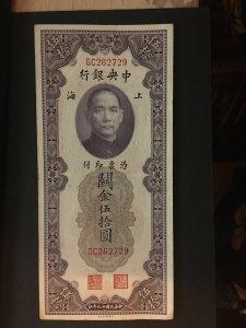 China banknote,  Genuine,  List 1856