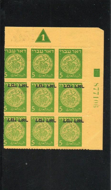 Israel Scott #J2 Postage Due Plate Block Inverted & Missing Overprint MNH UNIQUE