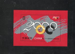 CHINA, SCOTT# 3051, SOUV SHEET, MNH, OG