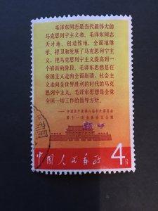 china culture revolution stamp, used, rare, genuine, list#11