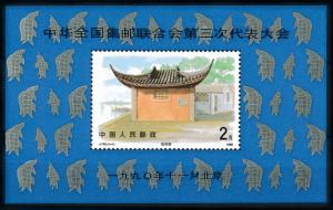 [79426] China 1990 Stamp Expo with Wrong Character Type II Souvenir Sheet MNH