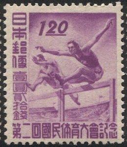 JAPAN 1947 Sc 397  MLH  VF, 1.20y Athletic Meet, Sakura C111 - Hurdles
