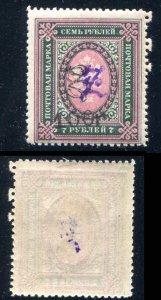 Armenia 1920 Sc 207b 100r On 7r