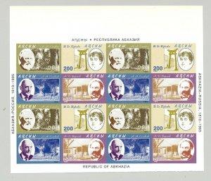 Abkhazia (Georgia) 1995 Authors,Women 4v on 1v Imperf Proof M/S of 16