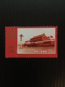 1971 China memorial stamp, MNH, Genuine, rare, list #819