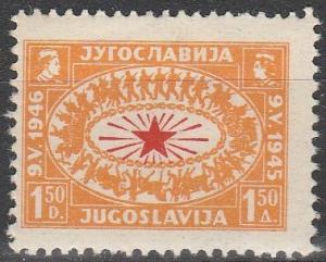 Yugoslavia #199 F-VF Unused (V654)