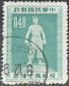 DYNAMITE Stamps: Republic of China Scott #1102 - USED