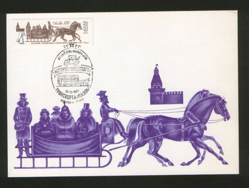 RUSSIA-USSR-MC-HISTORY OF THE CITY OF TRAVEL-HORSE-1981.