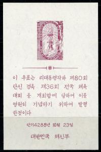 KOREA SOUVENIR SHEET KSPC#PSC97 MINT NEVER HINGED NO GUM AS ISSUED