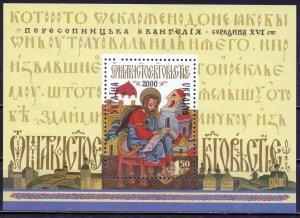 Ukraine. 2000. bl22. Evangilie. MNH.