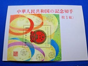 CHINA (PRC) - SCOTT #1501 - MNH             (alb4)