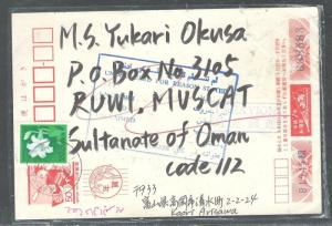 OMAN (P2608B) INCOMING PSC FOM JAPAN RETURNED TO SENDER.  FANTASTIC!!!