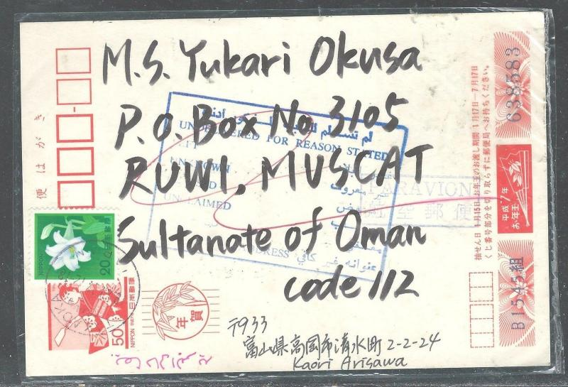 OMAN (P2608B) INCOMING PSC FOM JAPAN RETURNED TO SENDER.  FANTASTIC!!!