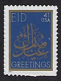 Catalog # 4202 Single Stamp Eid Muslin Holiday Festival