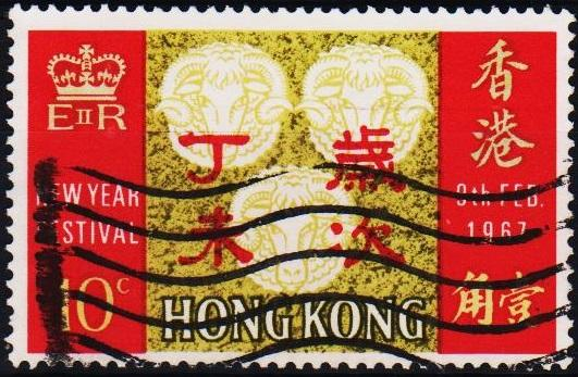 Hong Kong. 1967 10c S.G.242 Fine Used