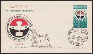 UAR PALESTINE 1959 Post Day commem FDC .....................................7279