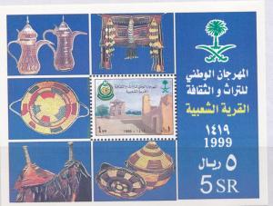 SAUDI ARABIA 1999 Imperf MS HERITAGE FESTIVAL  MNH   SC 1193