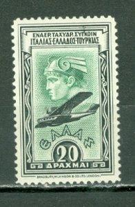 GREECE 1933  AIR #C13...MINT VERY LIGHT H...$20.00