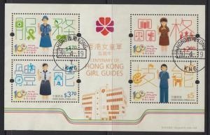 Hong Kong 2016 Centenary of Girl Guides Miniature Sheet Fine Used