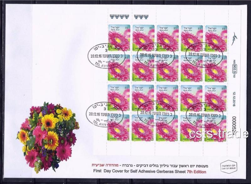 ISRAEL  2016 2017 GERBERAS 1 NIS 7th ISSUE SELF ADHESIVE STAMP BOOKLET FDC