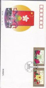 1997, China: Return of Hong Kong to Motherland, FDC (E8286)