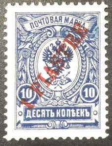 Russia-Office in Turkish 1910 Sc# 204-MNH