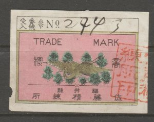 Japan Silk Inspection seal Revenue Fiscal Stamp 11-17-23 Bird