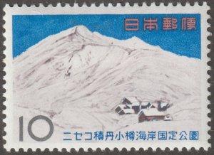 Japan stamp, Scott#831, mint hinged, Niseko-Annupuri, Japan