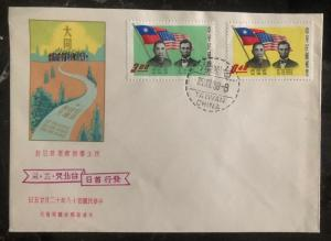 1959 Taiwan China First Day Cover FDC Of The People By The People For The People