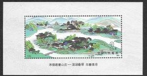 China- PRC  2350   1991   S/S  VF NH