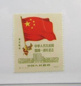 PRC  China Scott #IL160 reprint mint fine, +102 type card, superfleas
