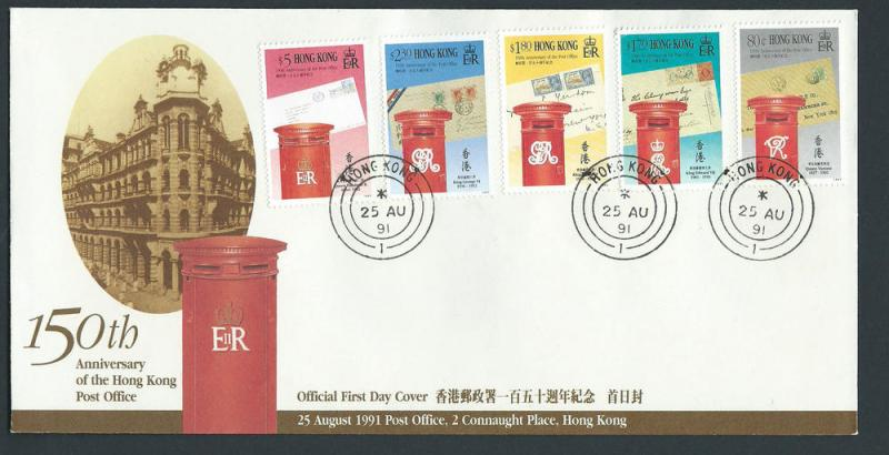 Hong Kong  SG 673 - 677 FDC  VFU Post Office 1991