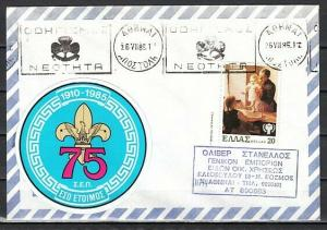 Greece, 1985 issue. 26/JUL/85 cancel for 75th Anniversary of Greece Girl Scouts.