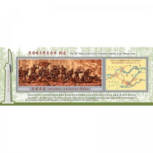 Stamps of North Korea 2019 - 80th anniversary of the victorious battles in the M