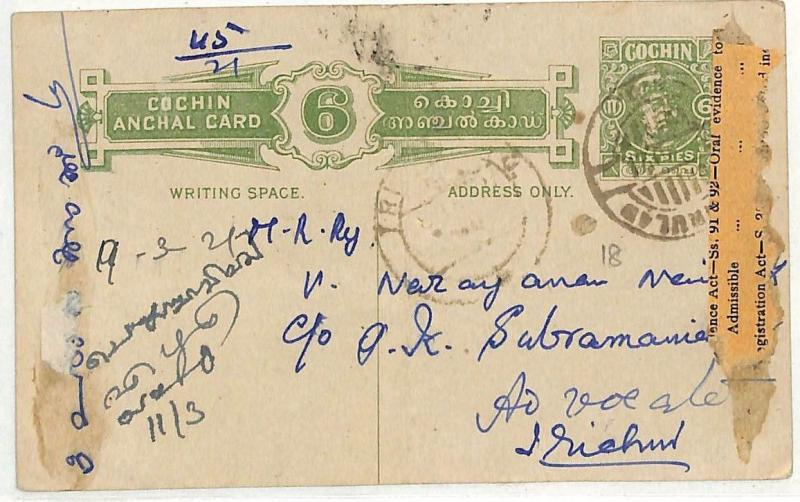 SS65 Indian States Cochin /ANCHAL CARD {samwells-covers}