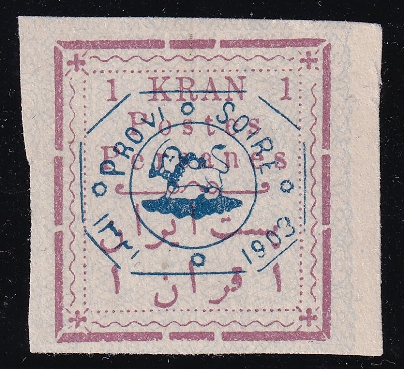 IRAN PERSIA STAMP 1903 Not Issued Stamps Overprinted UNUSED NG 1KR