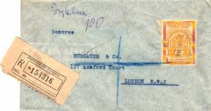 Paraguay 1G Colonial Jesuit Altar 1946 Aeropostal, Paraguay Airmail Registere...