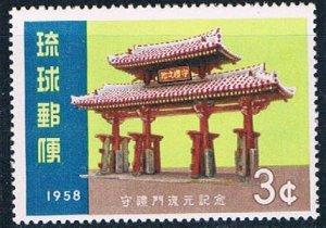 Ryukyu Islands 54 MNH Gate of Courtesy 1958 (MV0060)