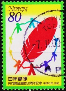 Japan. 1996 80y S.G.2434 Fine Used