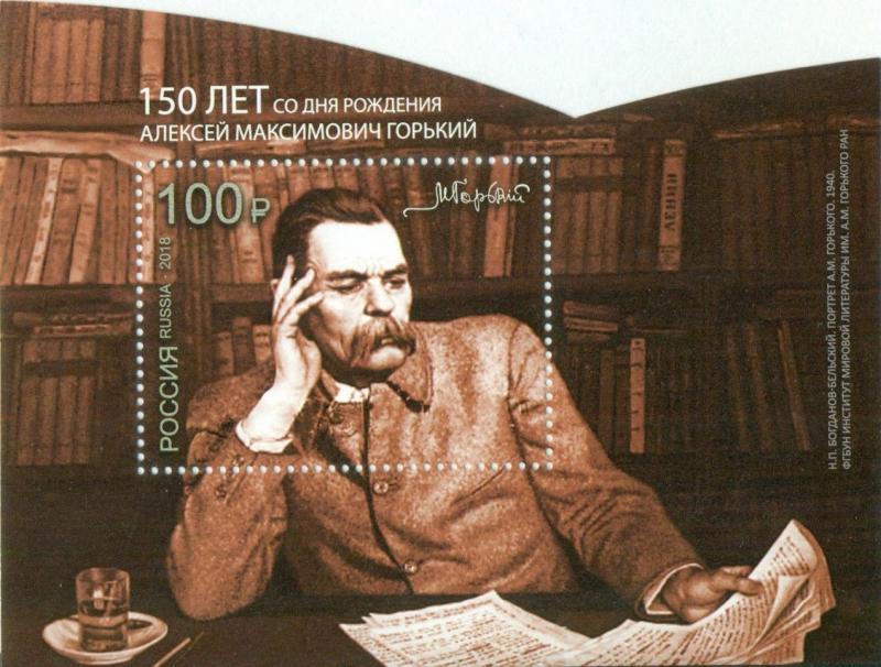 Russia 2018 Ss150th Birth Annivof Russian Writer Maxim Gorkyh