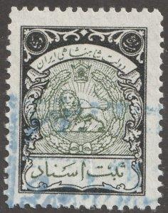 Persian stamp, Revenue stamp, #R5999, used, #R5999