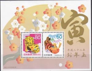 Japan #3171z MNH Lottery Prize Sheet (A18733)