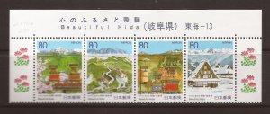 1995 Japan - Sc Z174a - MNH VF - Strip of 4 - Spring, Summer, Winter, Fall