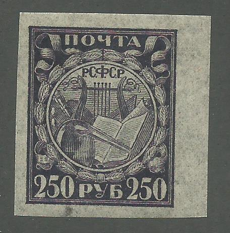 Russia SC #183 Used