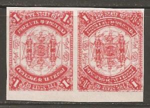 North Borneo SC 70b Error Mint, Never Hinged