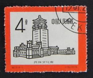 China, 1959, №(6)-21(3-4IR)