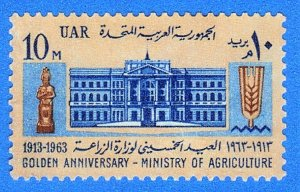 EGYPT SC# 594 USED 10m 1963  MINISTRY OF AGRICULTURE   SEE SCAN