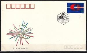 China, Rep. Scott cat. 2244. Positron Collider issue on a First day cover.