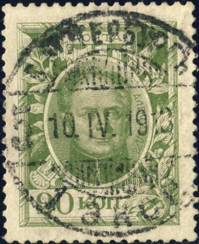 RUSSIE / RUSSIA - 1913 S.PETERSBURG date stamp on Mi.90 20k Romanov Issue