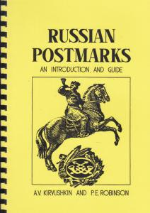 Russian Postmarks, An Introduction & Guide, by Kiryushkin & Robinson, NEW